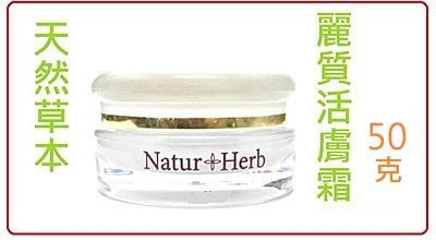 N+H 023-6 麗質活膚霜50克含郵 青草潤膚精華霜  天然草本公司出品 布丁霜