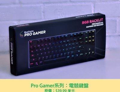 全新品免運費  BlueStacks Pro Gamer 電競鍵盤