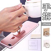 【T3】手機指環 平板 手機 金屬環 背貼 扣環 黏貼式 支架 手機座 金屬 純色 四色 簡約 便利 懶人用【H93】