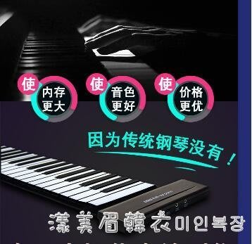 華芯康手卷鋼琴88加厚鍵盤專業成人入門初學摺疊便攜式電子琴男女 NMS
