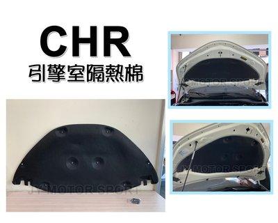 小傑車燈精品-- 全新 CHR 2017 2018 2019 年 引擎蓋隔熱棉 CHR專用 台灣製