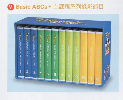 Disney World of English - Basic ABCs+ 12 DVDs