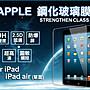 蘋果 apple iPad air 鋼化玻璃膜 2.5D 9H超...