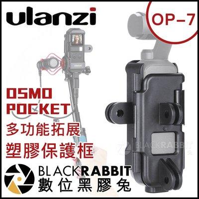 數位黑膠兔【 Ulanzi OP-7 DJI OSMO POCKET 多功能 拓展 塑膠 保護框 】 外框 三軸雲台相機
