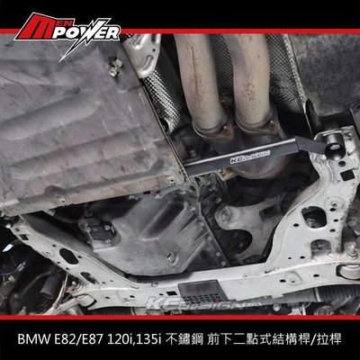 【禾笙科技】KCDesign BMW E82/E87 120i,135i 不鏽鋼 前下二點式結構桿/拉桿