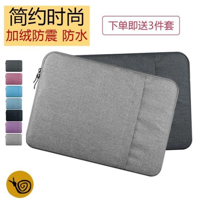 筆電包蘋果筆記本電腦包Macbook13.3內膽包12保ipad pro15.6