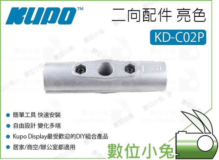 數位小兔【Kupo KD-C02P 二向配件 亮色】轉接件 二向配件 中島系列 Super Joint  配件