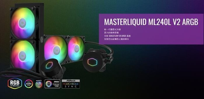 光華CUMA散熱精品*Coolermaster MasterLiquid ML240L V2 ARGB 一體式水冷~現貨