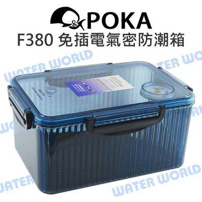 【中壢NOVA‧水世界】POKA F380 防潮箱 F-380 溼度指示劑 環保免插電【送~乾燥包*1】