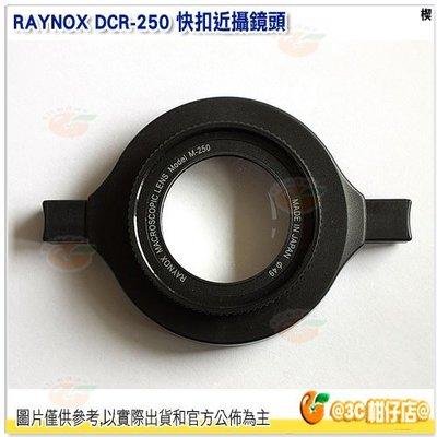 @3C 柑仔店@ RAYNOX DCR-250 快扣近攝鏡頭 超近攝 附52-67mm轉接環 公司貨 微距 近攝鏡