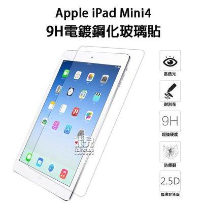 【飛兒】Apple iPad Mini4 9H電鍍鋼化膜 正面 玻璃貼 亮面 2.5D 9h 鋼化玻璃貼 222