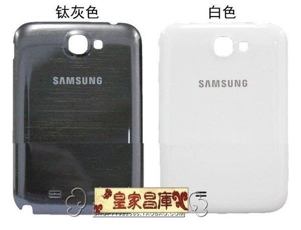 『皇家昌庫』Samsung Galaxy Note2 N7100  Note II  原廠電池蓋/電池蓋/電池背蓋/背蓋/後蓋/外殼