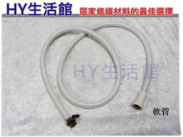附發票 《HY生活館》5尺蓮蓬頭塑膠軟管 PVC軟管 花灑軟管 沐浴軟管 另售凱撒 SH351 SH355