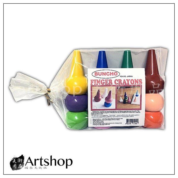 【Artshop美術用品】BUNCHO 兒童安全蠟筆 幼兒手指蠟筆 無毒蠟筆 12色
