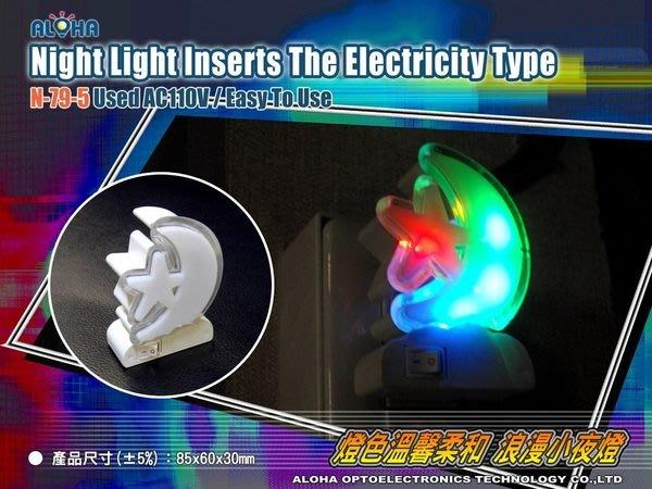 阿囉哈LED【N-79-5】四彩插電小夜燈AC110V(星月)  小夜燈、照明燈、桌燈