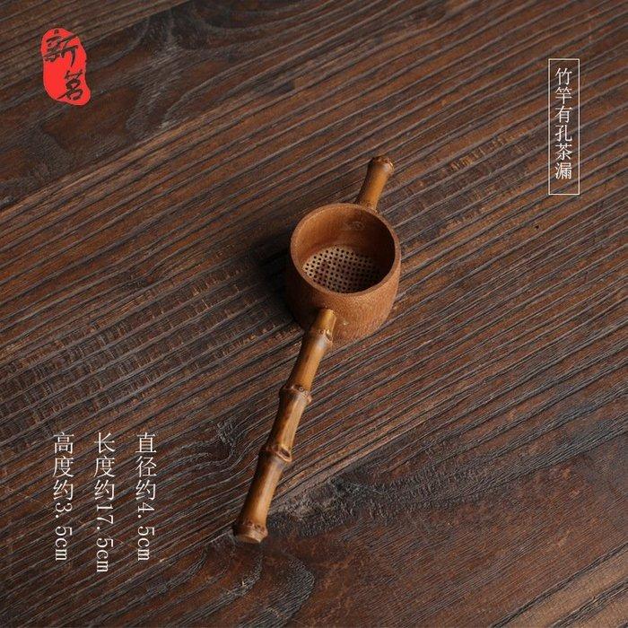 【自在坊】茶具 日式茶道竹根茶漏 孟宗竹節茶漏 葫蘆茶濾 茶漏 茶具創意過濾器 茶道配件