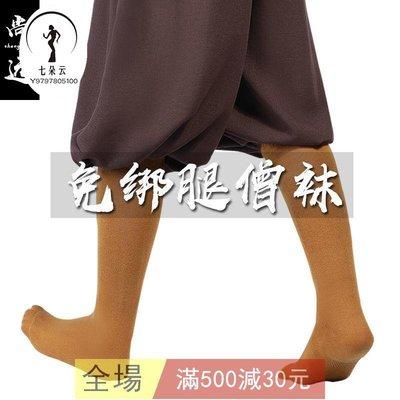 四季僧襪系列僧人襪僧棉襪僧鞋羅漢鞋襪防勾絲純棉和尚襪 僧衣 僧鞋 居士服【七朵雲】