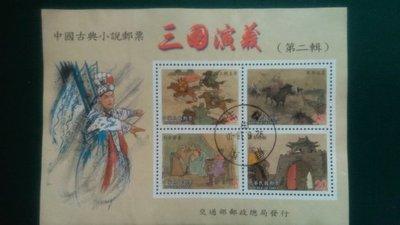 3095 台灣銷戳舊票 (成套) 小全張共1張 低價起標