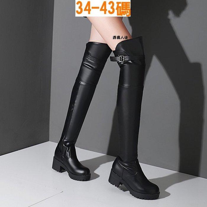 ☆╮弄裏人佳 大尺碼女鞋店~34-43 韓版 時尚 修腿顯瘦 內側拉鍊設計 過膝长靴 騎士靴 AX69 二色