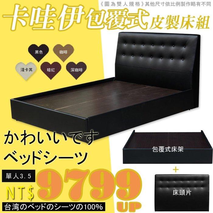 HOME MALL~100%台灣製 卡哇伊皮製包覆式床組(多色可選)單人3.5尺優惠價9799元(雙北市1-4F免運費)
