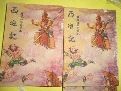 牛哥哥二手書***國民黨大陸淪陷前古籍老書專賣民國38年1月書專賣上海廣益書局-繡像仿宋完整本 西遊記 一套共4本