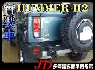 【JD 新北 桃園】HUMMER H2 悍馬 PAPAGO 導航王 HD數位電視 360度環景系統 BSM盲區偵測 倒車顯影 手機鏡像。實車安裝 實裝車