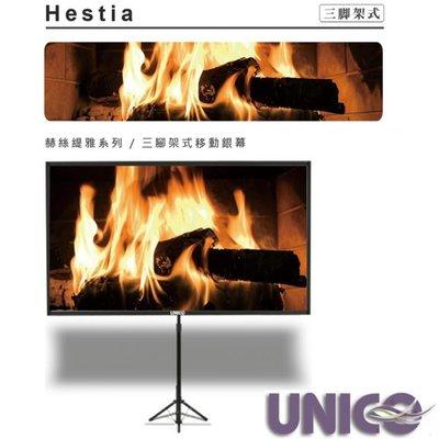 UNICO 攸尼可 赫斯緹雅系列 XUN-90 (16:10) 90吋 活動式三腳架移動布幕 全新公司貨