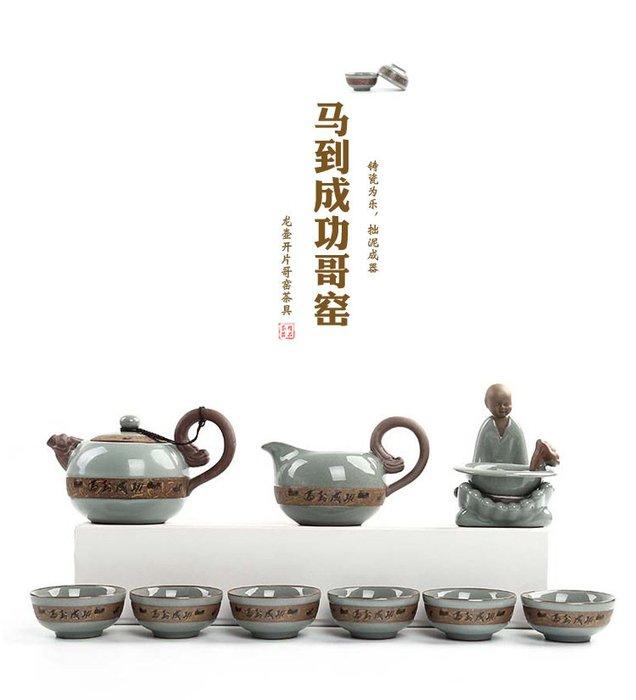 【自在坊】精品陶瓷哥窯茶具組 梅蘭竹菊款一壺一海一漏6杯組十件組 質樸簡約【全館滿599免運】
