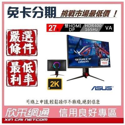 華碩 ROG Strix XG27WQ HDR 27吋 165Hz 曲面電競螢幕 無卡分期 免卡分期 【我最便宜】 新北市