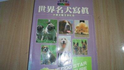 【媽咪二手書】中文彩色版 世界名犬寫真  大堀七郎  讀者文化出版  62FF
