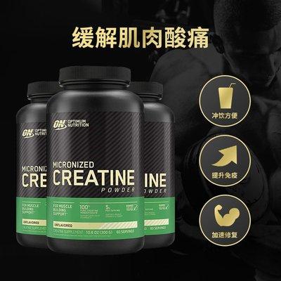 【澳健代購專櫃】歐普特蒙 OPTIMUM Creatine Powder一水肌酸 300g粉ON授權實體店