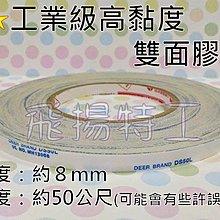 【飛揚特工】鹿頭牌 8mm*50M 工業級 高黏度 雙面膠 四維雙面膠帶 精密材料 袖珍屋可用