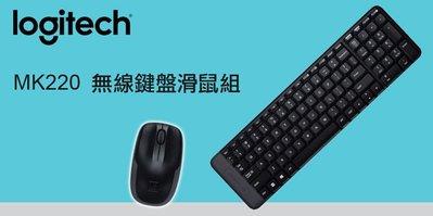 [哈GAME族] 羅技 Logitech 無線滑鼠鍵盤組 MK220 外形小巧 功能齊全