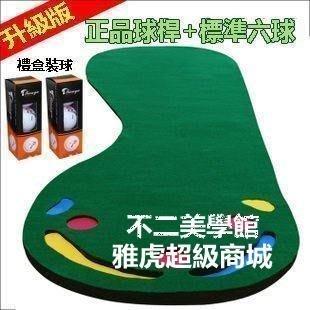 升級版 室內高爾夫果嶺 推桿練習器 練習毯 迷你 高爾夫套裝Lc_683