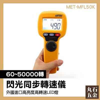 【丸石五金】閃頻儀 MET-MFL50...