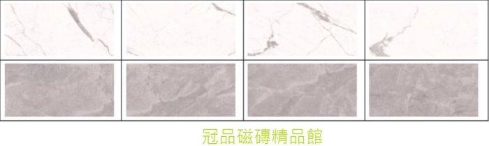 ◎冠品磁磚精品館◎進口精品 全釉拋及霧面 大理石 石英磚(共二色)-60X120 CM