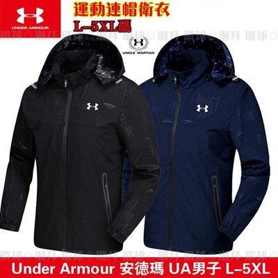 Under Armour 連帽風衣 大呎碼 旅遊戶外風衣外套 防風 防雨 戶外運動沖鋒衣