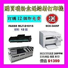 東星電腦-買碳粉送Samsung SCX-3405F打印機優惠 FAX88 MLT-D101S 碳粉 12個