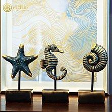 〖洋碼頭〗地中海風格樹脂海螺擺件海星裝飾品海馬裝飾書房書櫃擺件 jwn369