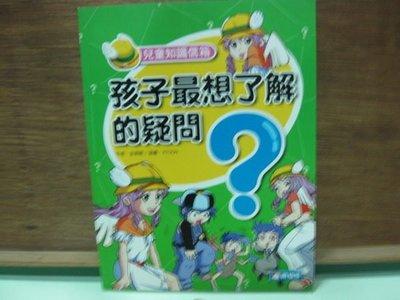 【愛悅二手書坊 08-30】  孩子最想了解的疑問?(綠色封面)  金美姬著