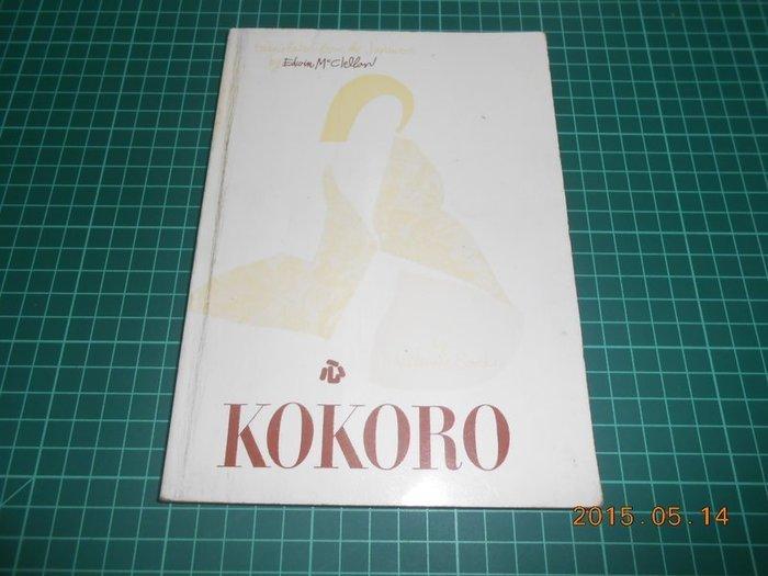 《KOKORO 心》七成新 1971年初版 書林出版 【CS超聖文化2讚】