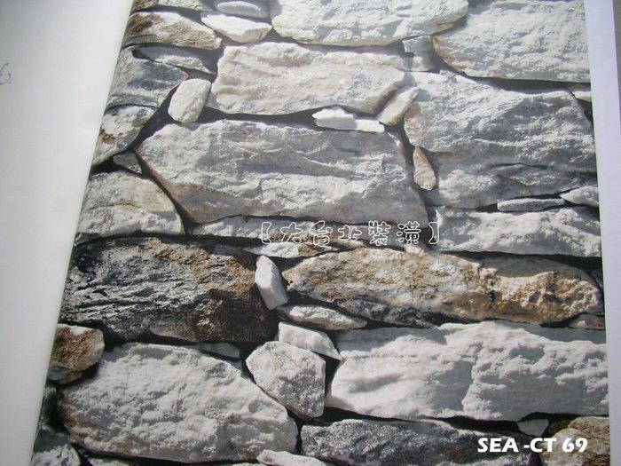 【大台北裝潢】美國Seabrook進口壁紙CT* New York Fieldstone 擬真仿原石牆(3色)