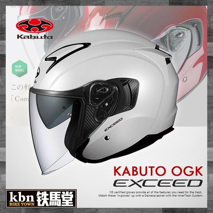☆KBN☆鐵馬堂 日本 OGK KABUTO EXCEED 半罩式 安全帽 內建墨片設計 2019 全新設計 白