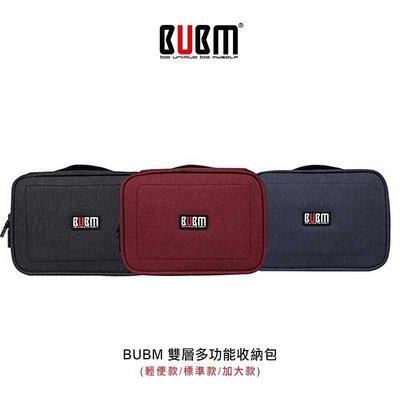 【愛瘋潮】BUBM 雙層多功能收納包(標準款) 線材收納 3C收納 配件收納