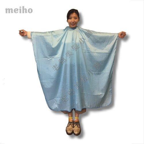 """日本meiho""""超質感""""淺水藍色剪髮圍巾(超透氣)"""