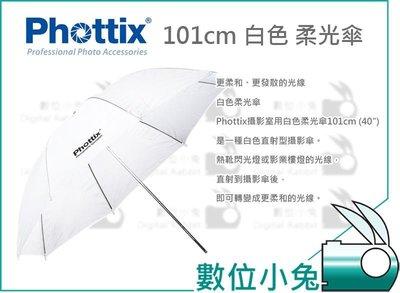 數位小兔【Phottix 101cm 白色透射傘】白色 柔光傘 直射傘 控光傘 攝影傘 反光傘 40吋 公司貨