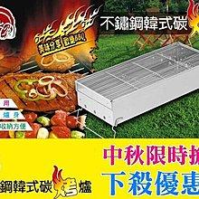 享 樂 天 堂--八秋圓韓式不鏽鋼碳烤爐 香腸爐大號2尺 專營:烤肉架 烤肉爐 烤肉商品 桶仔雞  不鏽鋼(須貨運宅配)