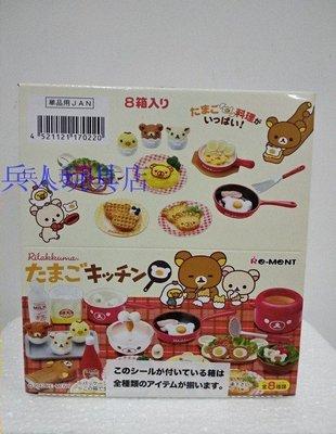 玩具城re-ment 輕松熊 rement  Egg Dishes 輕松小熊廚房小熊和小雞料理