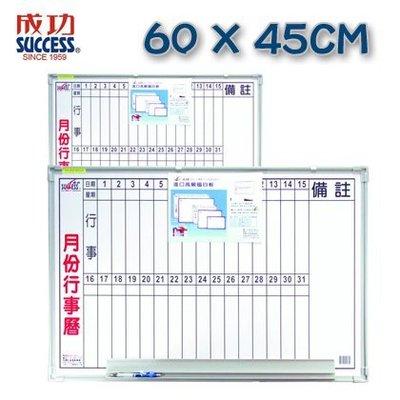 SUCCESS 成功雙色月份行事曆 (背鍍鋅板) 1.5×2 015200A (白板/廣告/美術/宣傳)