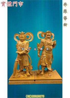 新合成佛具 頂級樟木 特級 1尺3  韋陀 韋馱  伽藍菩薩 佛桌神桌佛櫥神櫥佛像神像